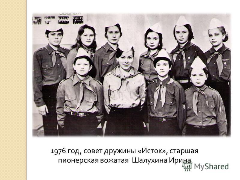 1976 год, совет дружины «Исток», старшая пионерская вожатая Шалухина Ирина