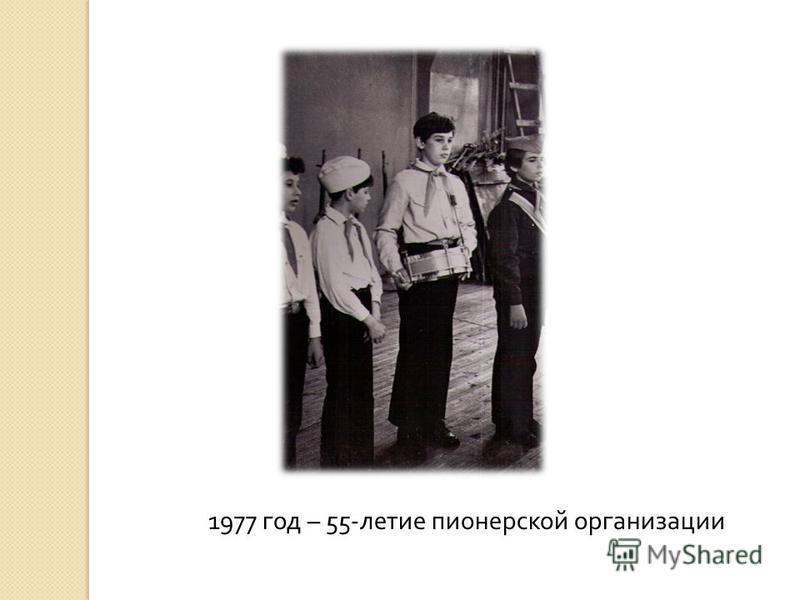 1977 год – 55-летие пионерской организации
