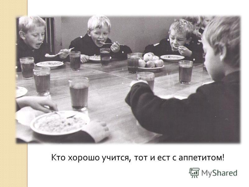 Кто хорошо учится, тот и ест с аппетитом!