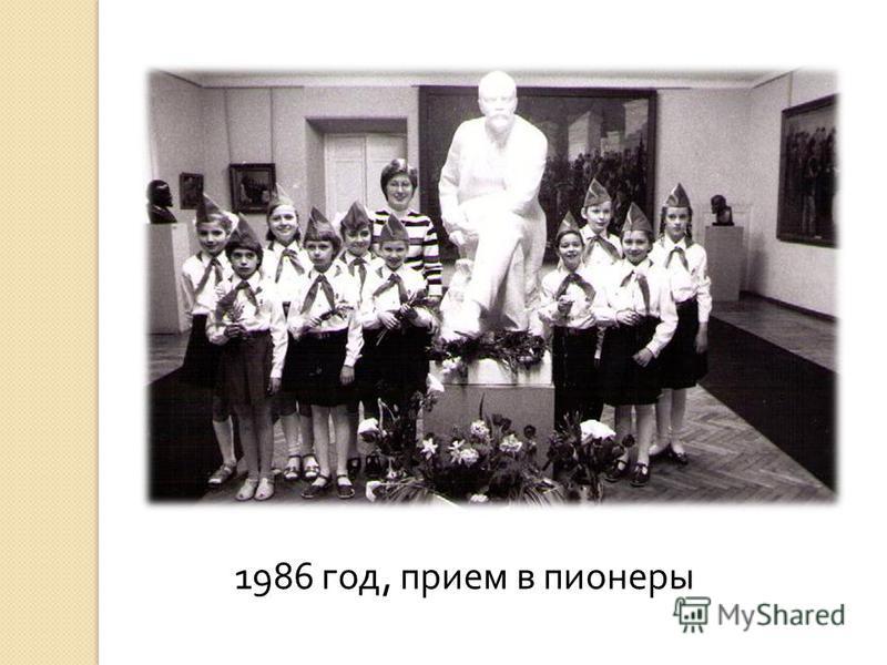 1986 год, прием в пионеры
