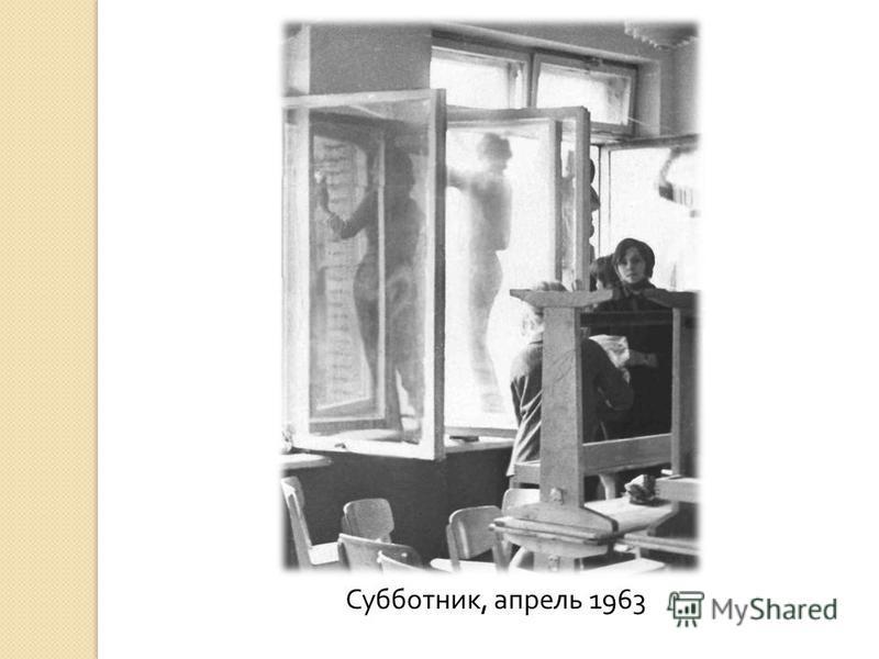 Субботник, апрель 1963