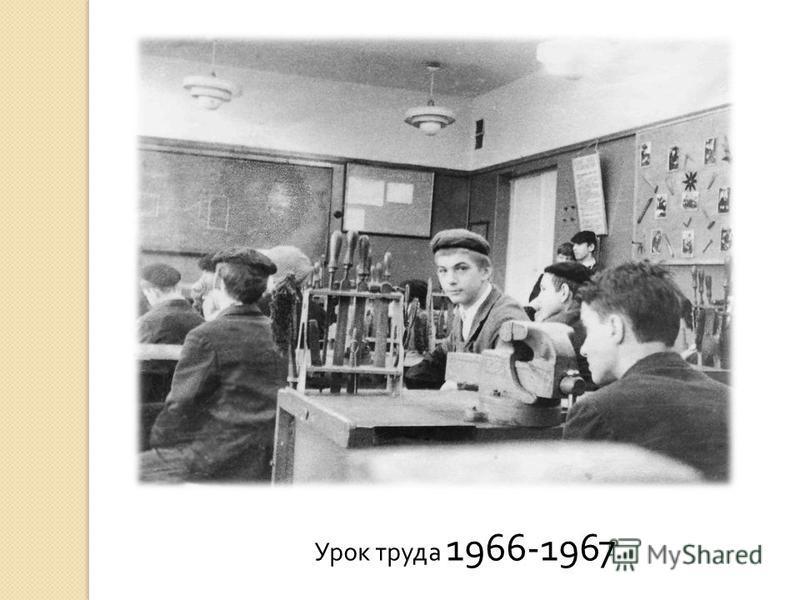 Урок труда 1966-1967