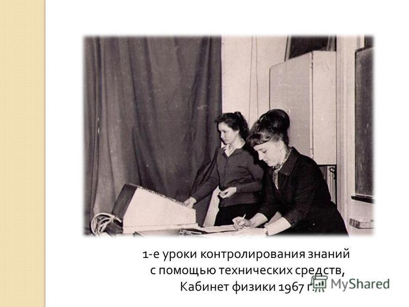 1-е уроки контролирования знаний с помощью технических средств, Кабинет физики 1967 г.