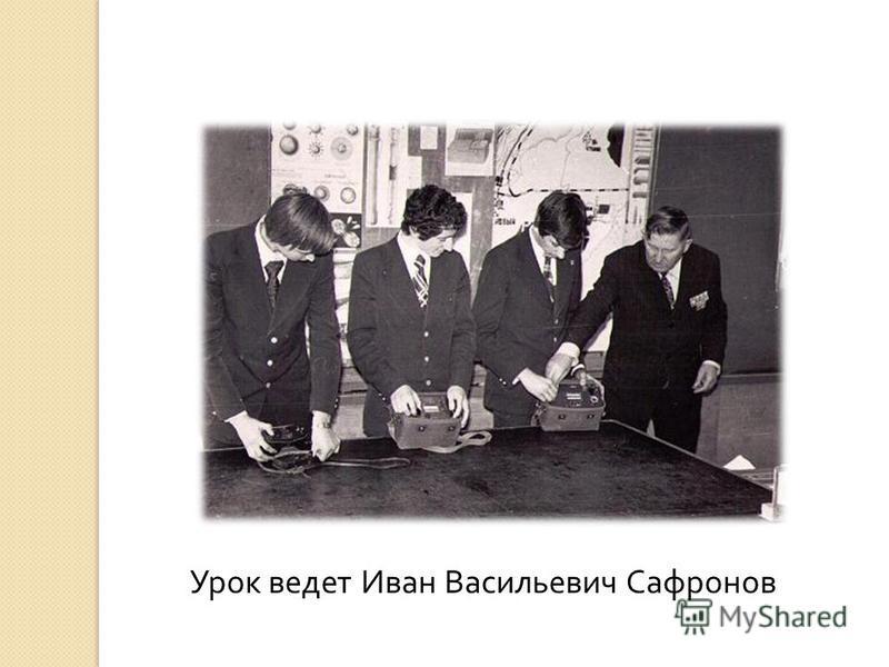 Урок ведет Иван Васильевич Сафронов