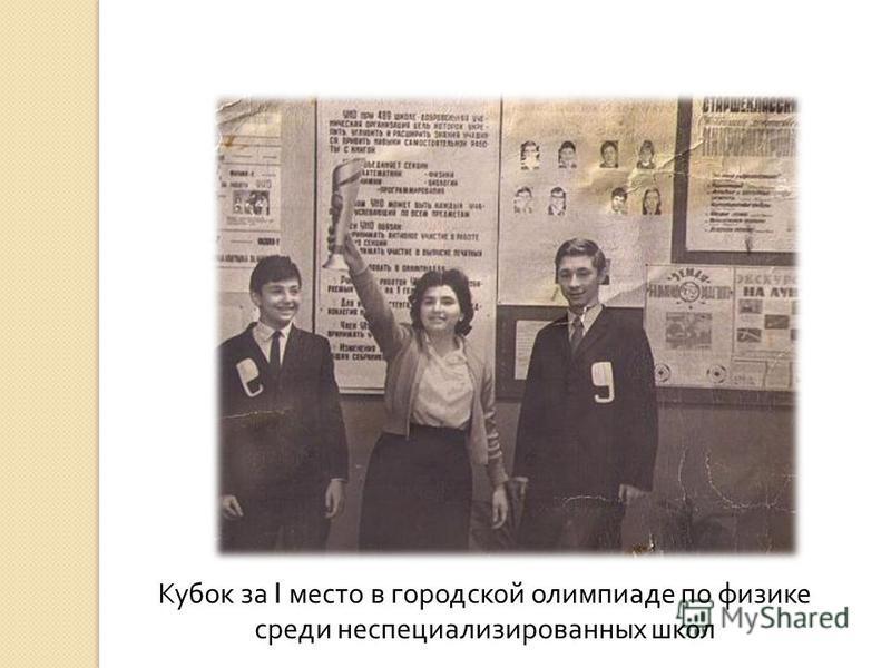 Кубок за I место в городской олимпиаде по физике среди неспециализированных школ