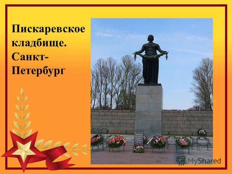 Пискаревское кладбище. Санкт- Петербург