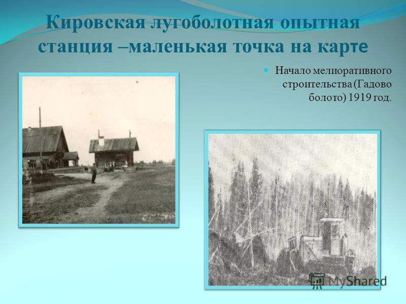 Кировская лугоболотная опытная станция –маленькая точка на кар те Начало мелиоративного строительства (Гадово болото) 1919 год.