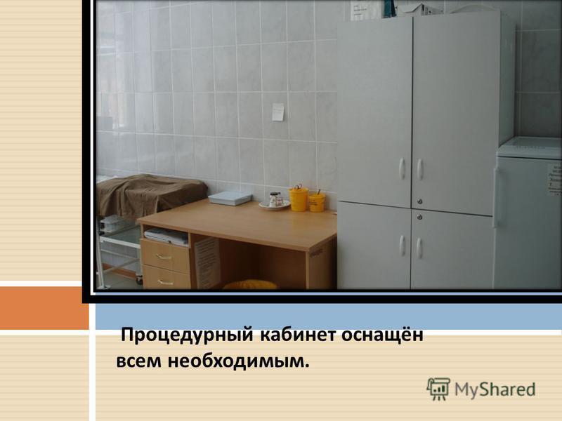 Процедурный кабинет оснащён всем необходимым.