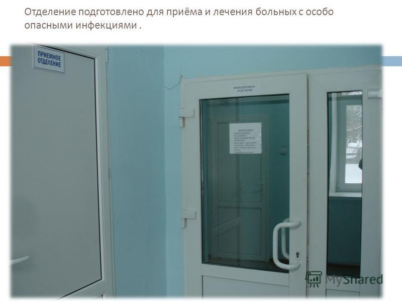 Отделение подготовлено для приёма и лечения больных с особо опасными инфекциями.