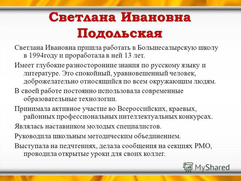 Светлана Ивановна Подольская Светлана Ивановна пришла работать в Большесалырскую школу в 1994 году и проработала в ней 13 лет. Имеет глубокие разносторонние знания по русскому языку и литературе. Это спокойный, уравновешенный человек, доброжелательно