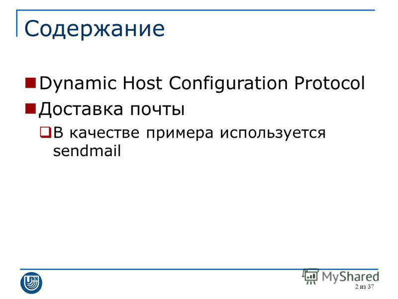 2 из 37 Содержание Dynamic Host Configuration Protocol Доставка почты В качестве примера используется sendmail
