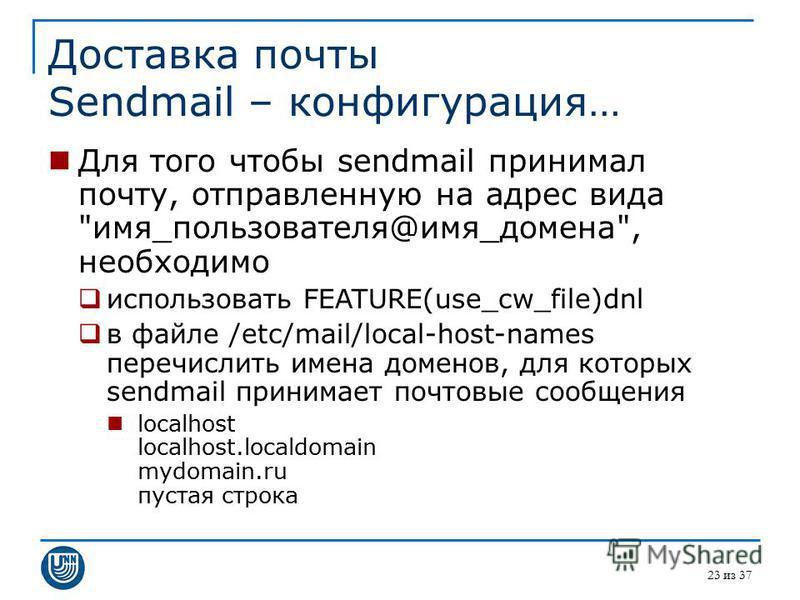 23 из 37 Доставка почты Sendmail – конфигурация… Для того чтобы sendmail принимал почту, отправленную на адрес вида