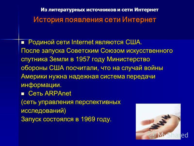 История появления сети Интернет История появления сети Интернет Родиной сети Internet являются США. Родиной сети Internet являются США. После запуска Советским Союзом искусственного спутника Земли в 1957 году Министерство обороны США посчитали, что н