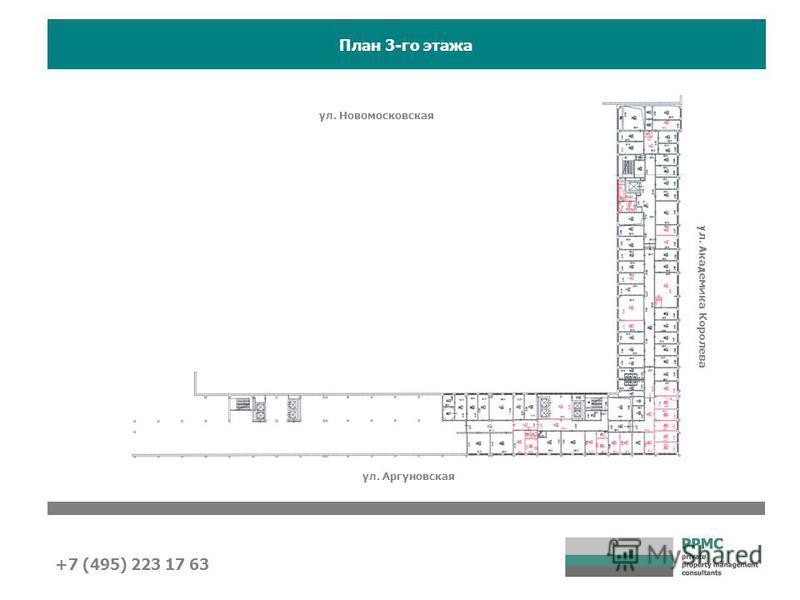 План 3-го этажа +7 (495) 223 17 63 ул. Академика Королева ул. Аргуновская ул. Новомосковская