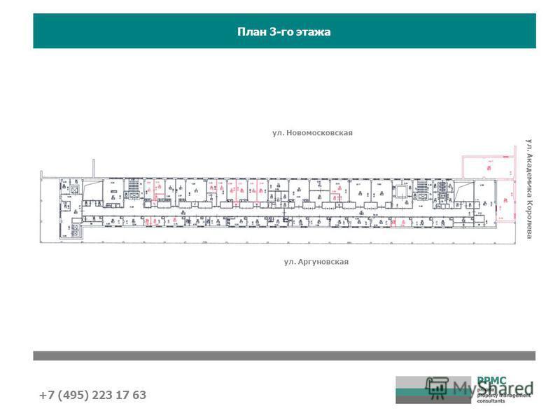План 3-го этажа +7 (495) 223 17 63 ул. Новомосковская ул. Академика Королева ул. Аргуновская
