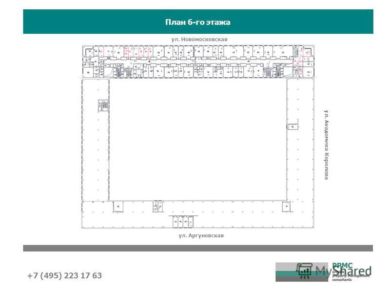 План 6-го этажа +7 (495) 223 17 63 ул. Новомосковская ул. Академика Королева ул. Аргуновская