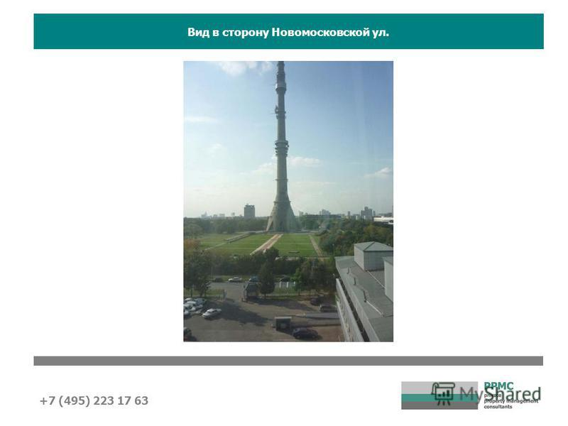 Вид в сторону Новомосковской ул. +7 (495) 223 17 63
