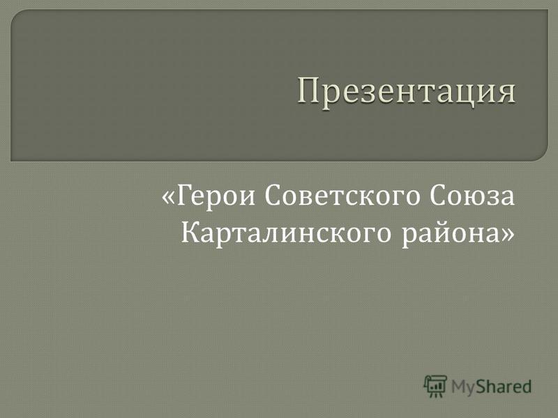 « Герои Советского Союза Карталинского района »