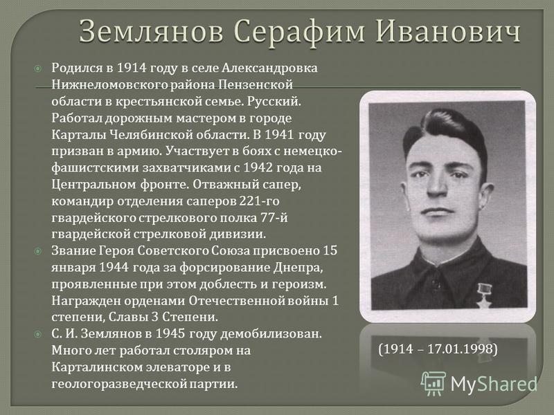 Родился в 1914 году в селе Александровка Нижнеломовского района Пензенской области в крестьянской семье. Русский. Работал дорожным мастером в городе Карталы Челябинской области. В 1941 году призван в армию. Участвует в боях с немецко - фашистскими за