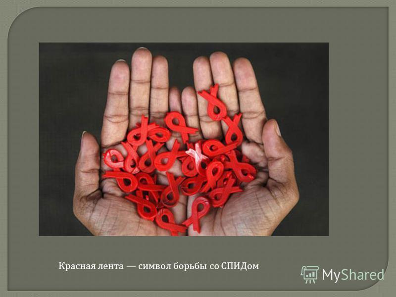 Красная лента символ борьбы со СПИДом