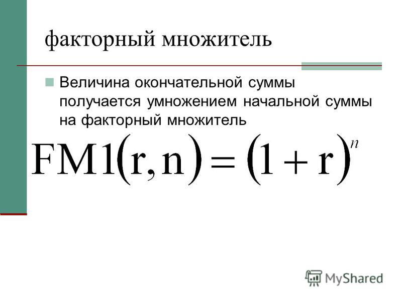 факторный множитель Величина окончательной суммы получается умножением начальной суммы на факторный множитель
