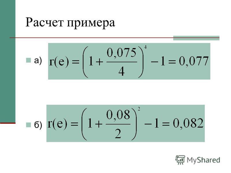 Расчет примера а) б)
