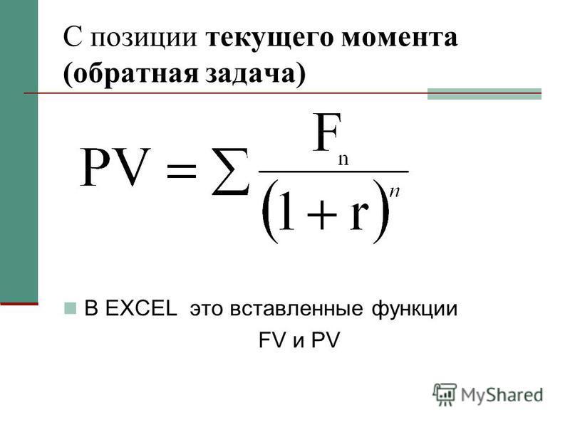 C позиции текущего момента (обратная задача) В EXCEL это вставленные функции FV и PV