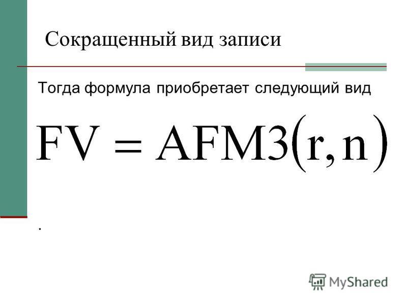 Сокращенный вид записи Тогда формула приобретает следующий вид.