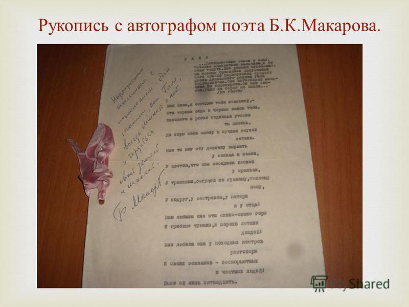 Рукопись с автографом поэта Б. К. Макарова.