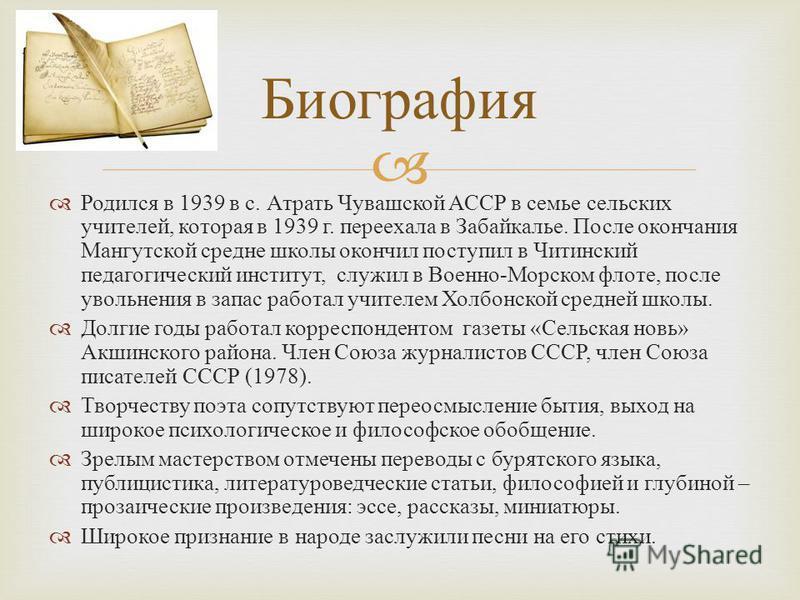 Родился в 1939 в с. Атрать Чувашской АССР в семье сельских учителей, которая в 1939 г. переехала в Забайкалье. После окончания Мангутской средне школы окончил поступил в Читинский педагогический институт, служил в Военно - Морском флоте, после увольн