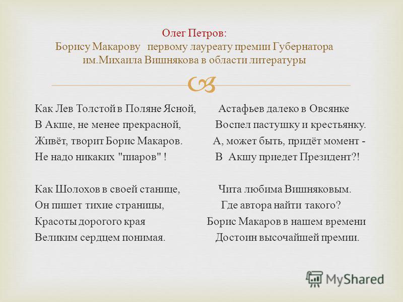 Как Лев Толстой в Поляне Ясной, В Акше, не менее прекрасной, Живёт, творит Борис Макаров. Не надо никаких