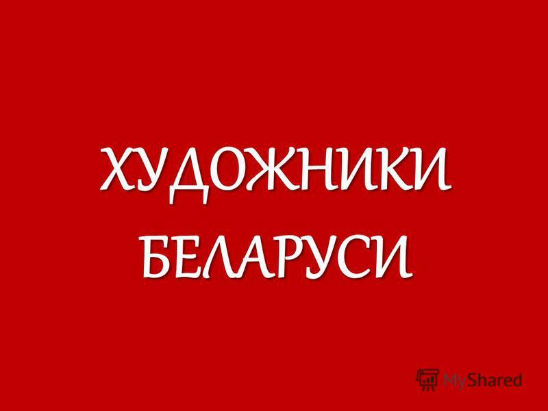 ХУДОЖНИКИ БЕЛАРУСИ