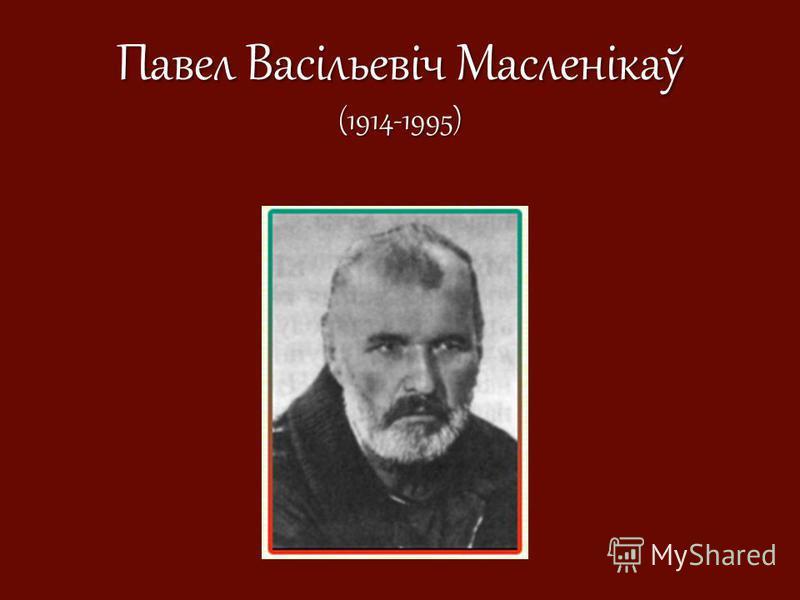 Павел Васільевіч Масленікаў (1914-1995)
