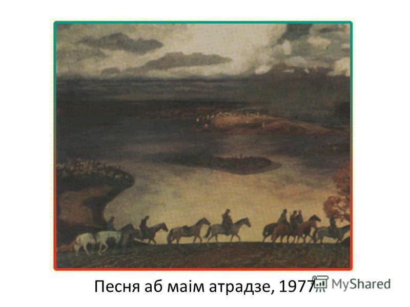 Песня аб маім атрадзе, 1977