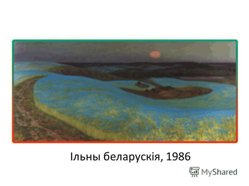 Ільны беларускія, 1986