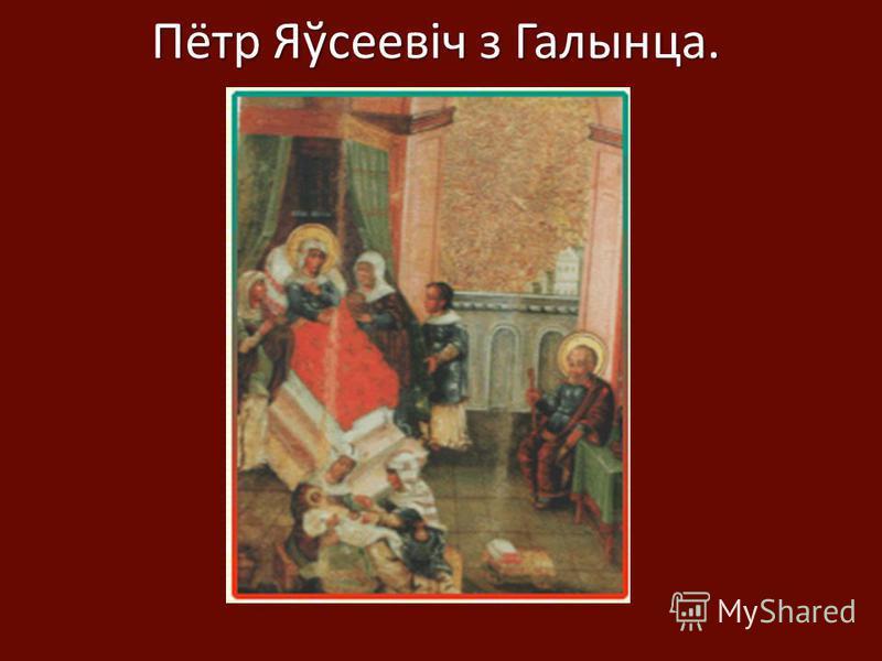 Пётр Яўсеевіч з Галынца. Пётр Яўсеевіч з Галынца.