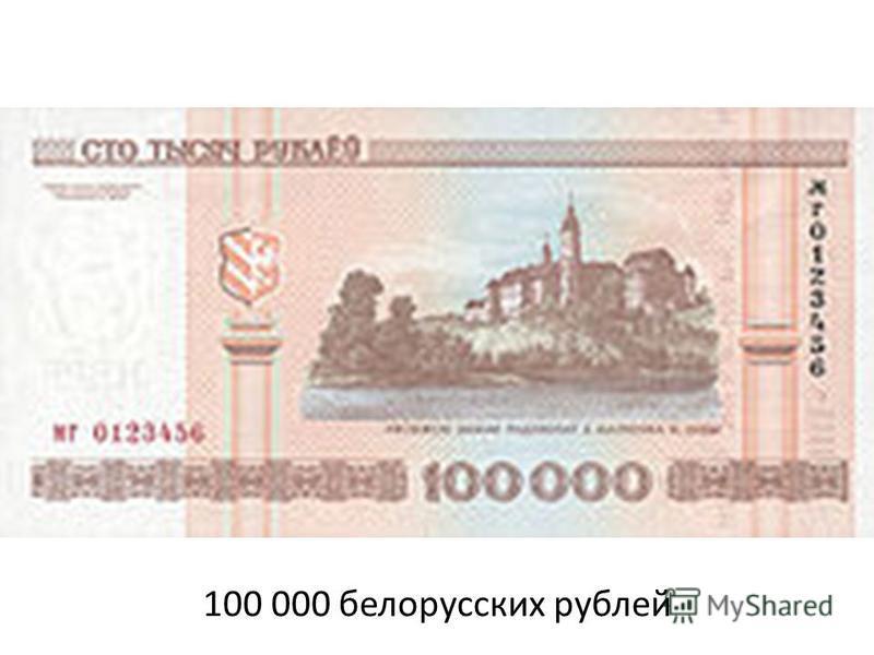 100 000 белорусских рублей