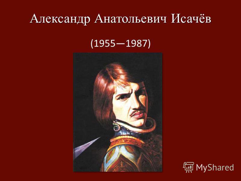 Александр Анатольевич Исачёв (19551987)