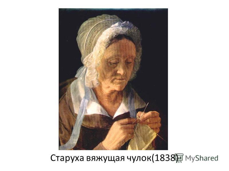 Старуха вяжущая чулок(1838)