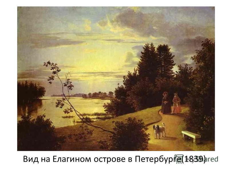 Вид на Елагином острове в Петербурге(1839)