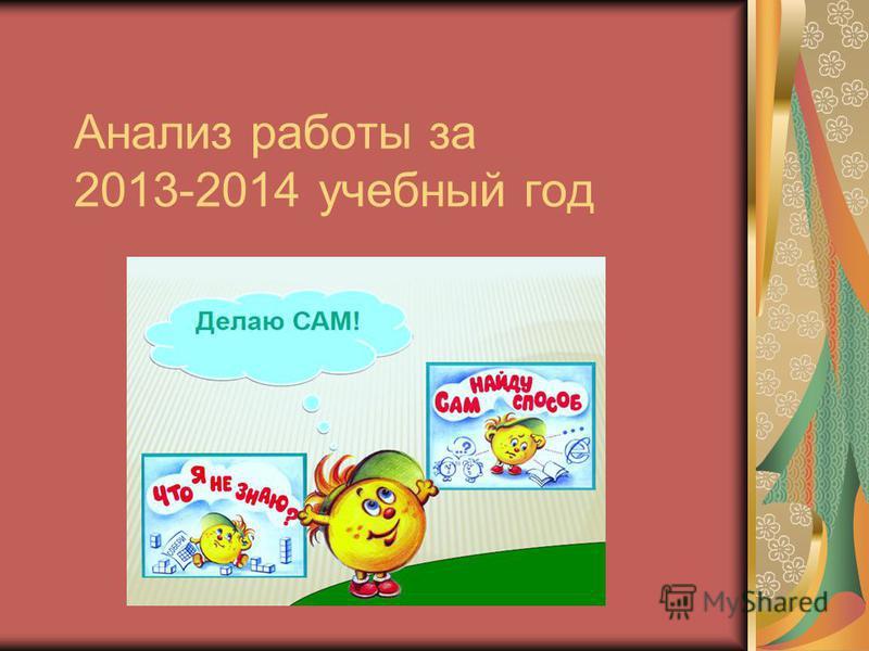 Анализ работы за 2013-2014 учебный год