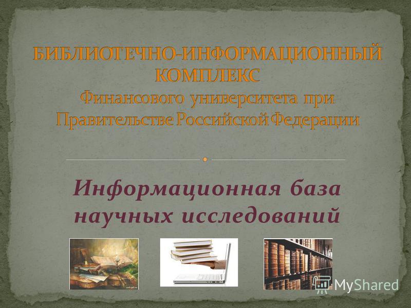 Информационная база научных исследований