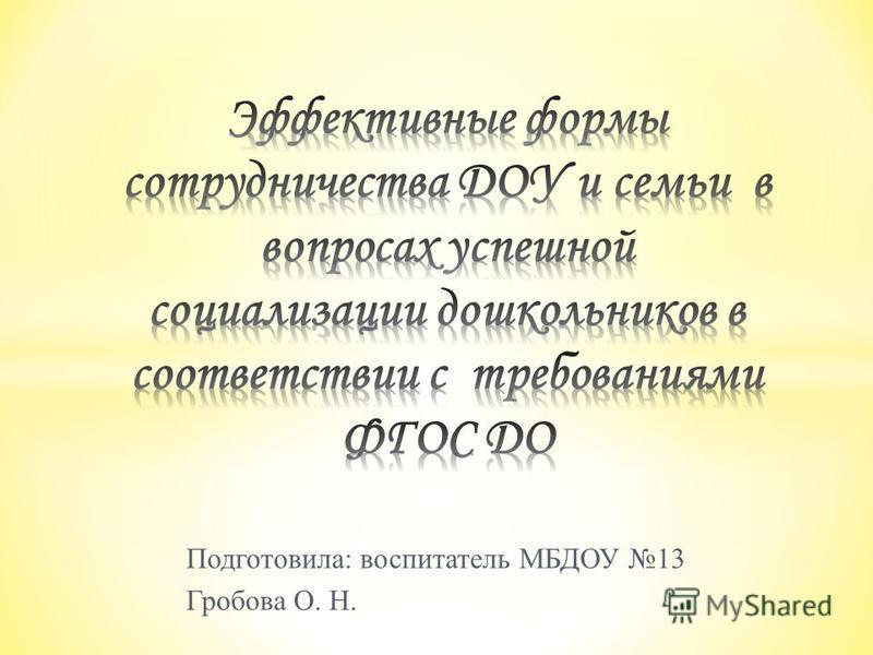 Подготовила: воспитатель МБДОУ 13 Гробова О. Н.