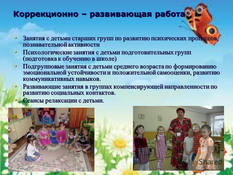 Коррекционно – развивающая работа Коррекционно – развивающая работа Занятия с детьми старших групп по развитию психических процессов, познавательной активности Занятия с детьми старших групп по развитию психических процессов, познавательной активност