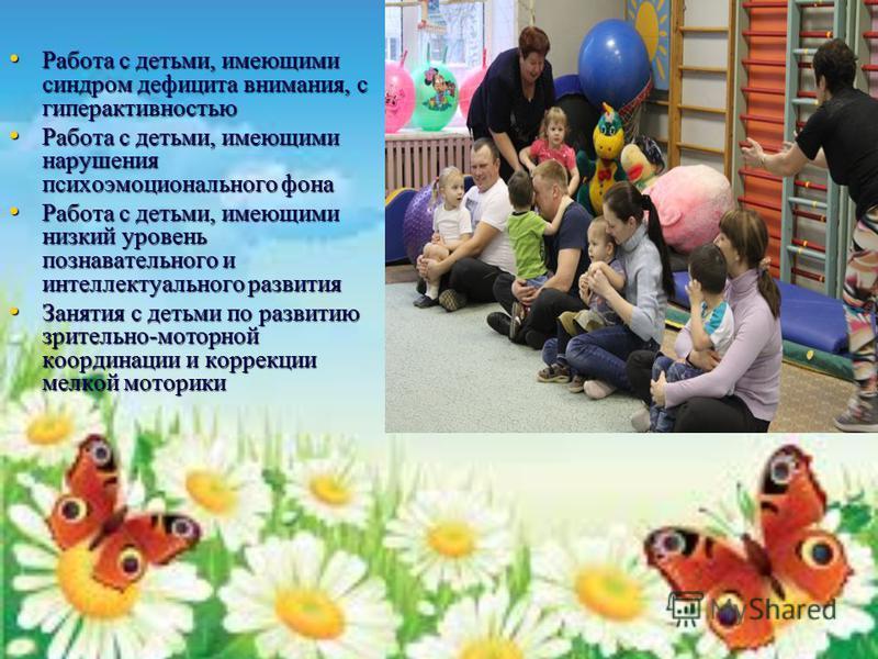 Работа с детьми, имеющими синдром дефицита внимания, с гиперактивностью Работа с детьми, имеющими синдром дефицита внимания, с гиперактивностью Работа с детьми, имеющими нарушения психоэмоционального фона Работа с детьми, имеющими нарушения психоэмоц