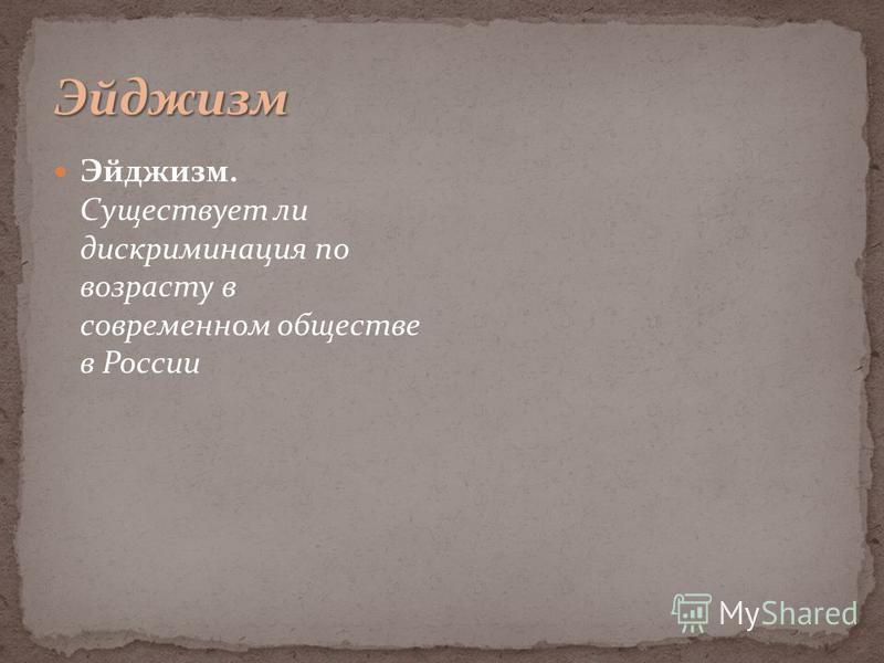 Эйджизм. Существует ли дискриминация по возрасту в современном обществе в России