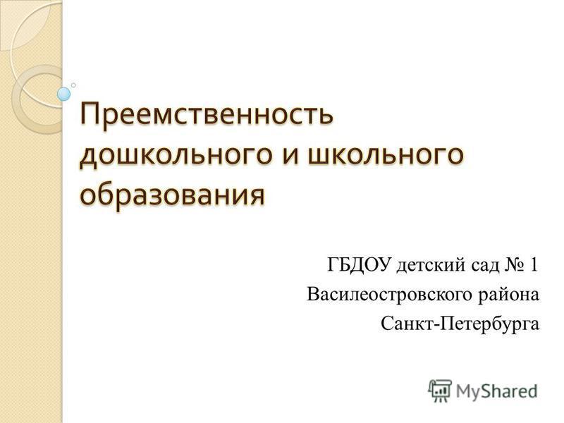 ГБДОУ детский сад 1 Василеостровского района Санкт-Петербурга