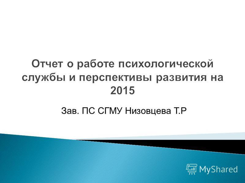 Отчет о работе психологической службы и перспективы развития на 2015 Зав. ПС СГМУ Низовцева Т.Р