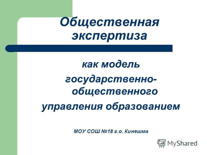 Общественная экспертиза как модель государственно- общественного управления образованием МОУ СОШ 18 г.о. Кинешма