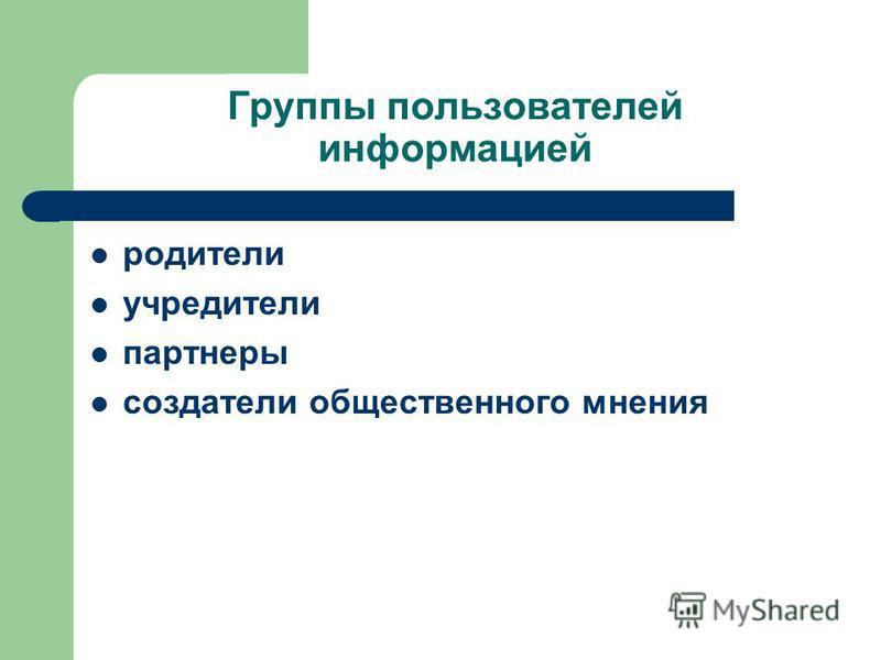 Группы пользователей информацией родители учредители партнеры создатели общественного мнения